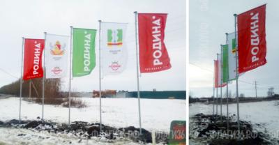 флагштоки-и-флаги-для-компании-РОДИНА-Воронеж