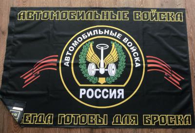 флаг-автомобильные-войска-воронеж