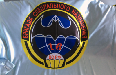флаг-атлас-бригада-специального-назначения-в-воронеже