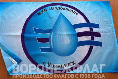 флаг-водоканал-урюпинск-воронежфлаг