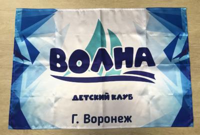 флаг-детского-клуба-волна-Воронеж
