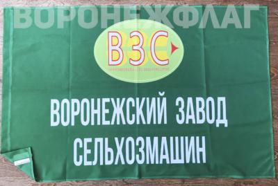 флаг-для-воронежского-завода-сельхозмашин