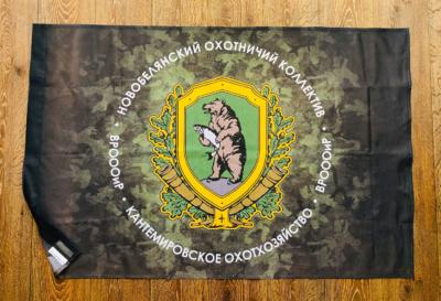 флаг-новобелянский-охотничий-коллектив-Воронеж