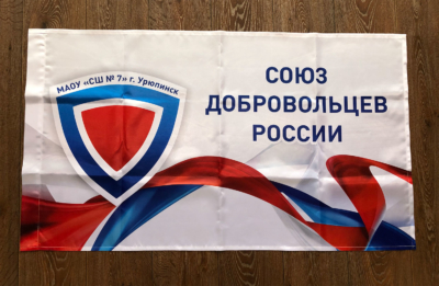 флаг-союз-добровольцев-россии-Воронеж