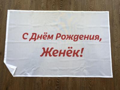 флаг-с-днем-рождения-женек-Воронеж