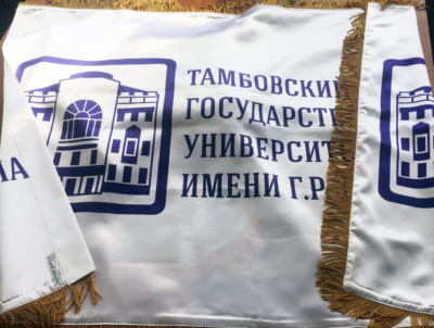 флаг-тамбовского-государственного-университета
