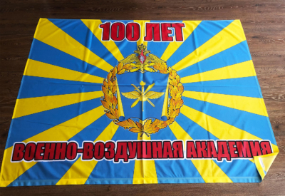 флаг-100-лет-военно-воздуной-академии-Воронеж