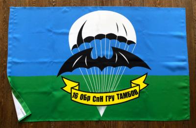 флаг-16-ОБР-СПН-ГРУ-ТАМБОВ-Воронеж