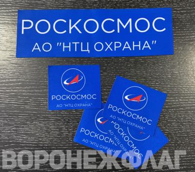 шевроны-для-компании-РОСКОСМОС-Воронеж