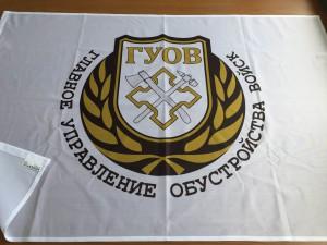 флаг главного управления обустройства войск в Воронеже