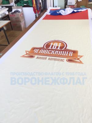 флаг челюскинцев Воронеж